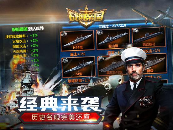 战舰帝国-瓦良格号航母打击群screeshot 4
