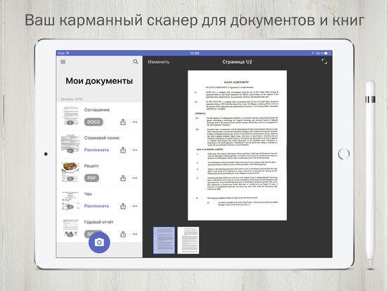 FineScanner - сканер и распознавание в PDF и JPG Screenshot