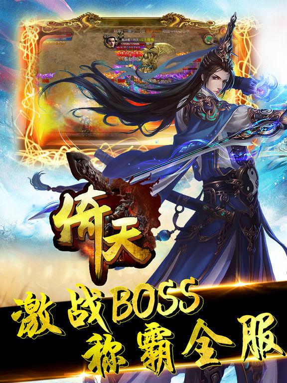 倚天-屠龙争霸天下,一统江山 screenshot 9