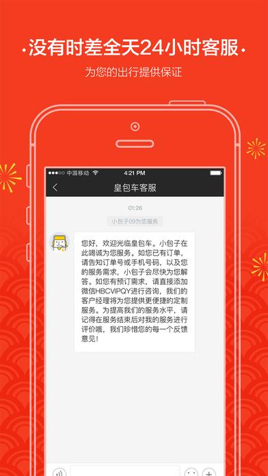 download 皇包车-境外中文接送机包车游 apps 3