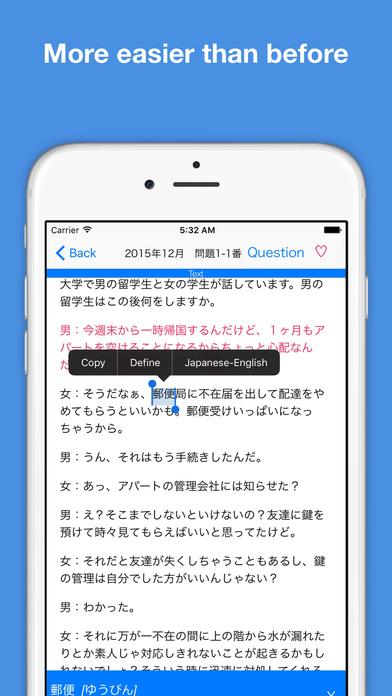JLPT N1 Listening Pro-日本語能力試験 screenshot 3