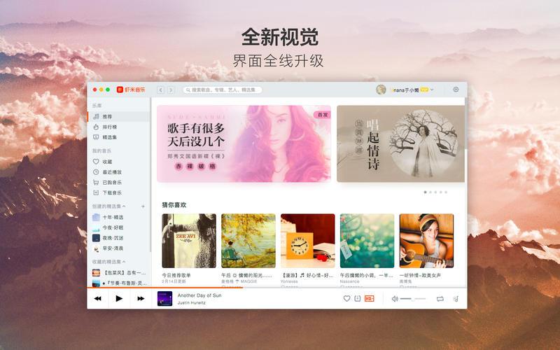 虾米音乐 for Mac