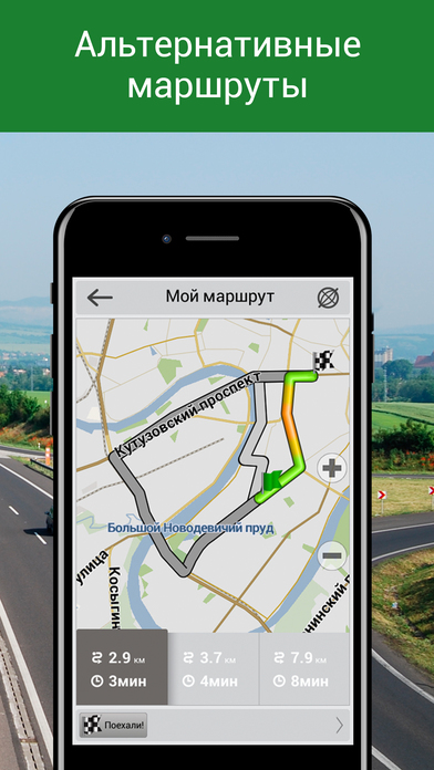 Навигатор gps для iphone