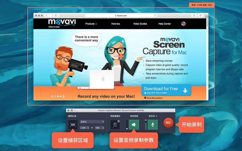 Movavi Screen Capture 5 for Mac 5.1 破解版 - 优秀的屏幕录像和截图工具