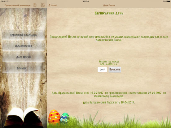 Православный Kалендарь Pro Скриншоты11