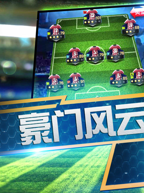 足球名帅- 最真实球员数据经理手机游戏