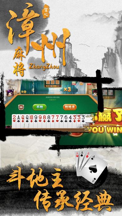 掌心漳州麻将官方版iPhone版截图2