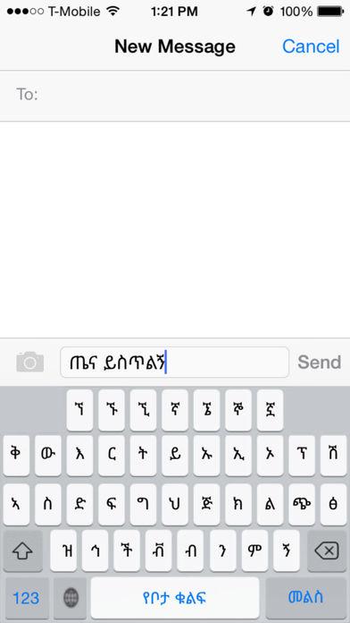Amharic Keyboard Help