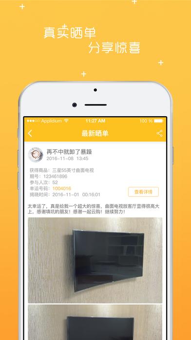 一块趣夺宝-全民云购一元抢宝神器! screenshot 3