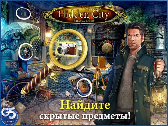 Hidden City®: Загадка Теней Скриншоты7