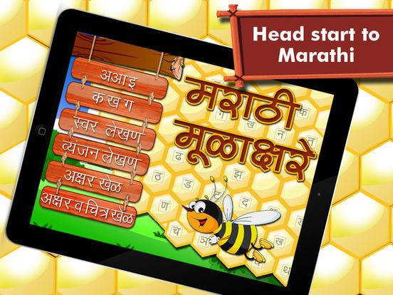 marathi to hindi dictionary app