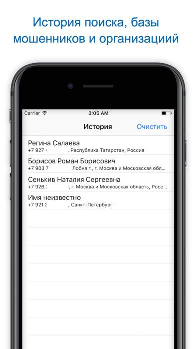 Detector. Поиск человека по номеру телефона. Apps for iPhone/iPad screenshot