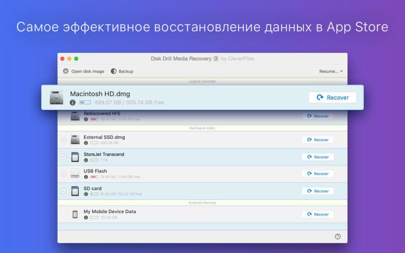 Disk Drill: Восстановление Данных Screenshot