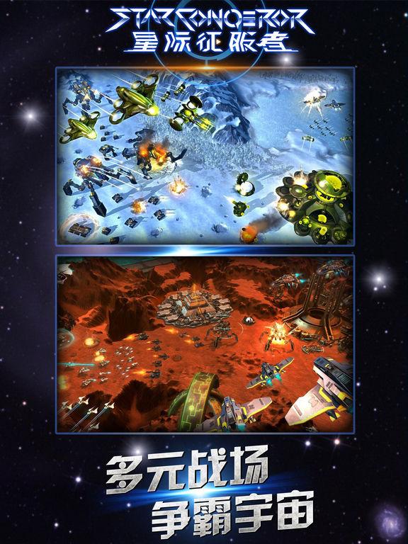 星际征服者ol帝国战舰 -策略游戏! screenshot 9