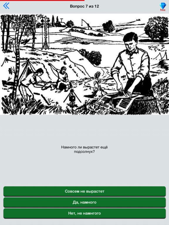Тесты из СССР Скриншоты6