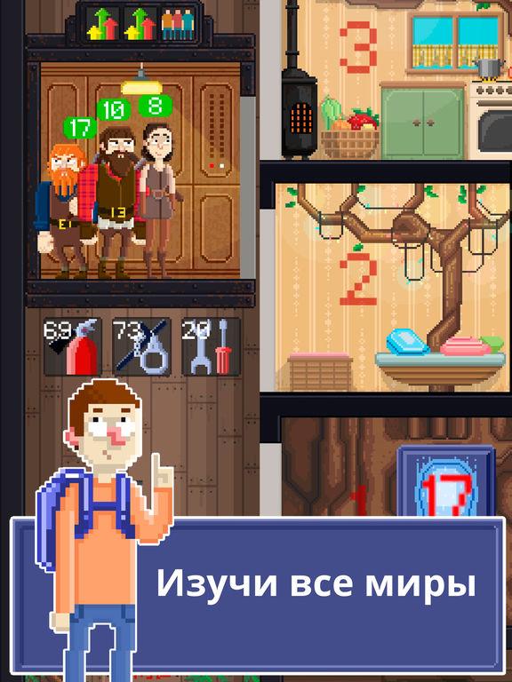 Скачать Симулятор лифта - отвези всех