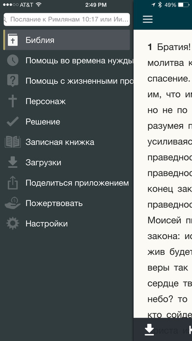 Gideon Bible App Скриншоты5