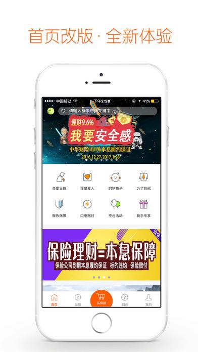 download 人人保险-家庭投资理财金融保险师 apps 2