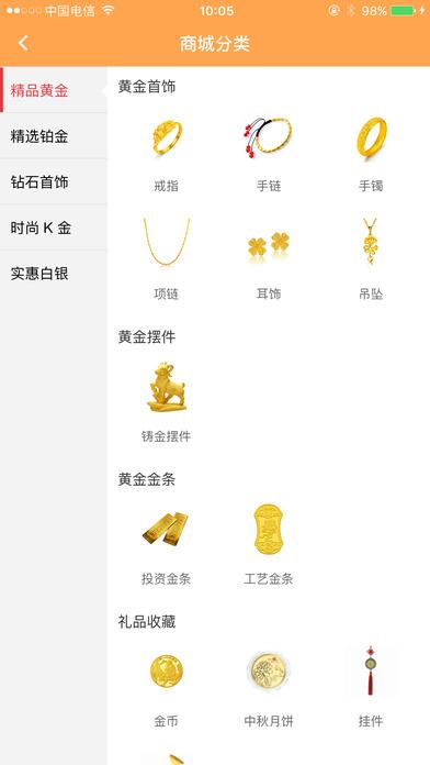 口袋黄金 screenshot 4