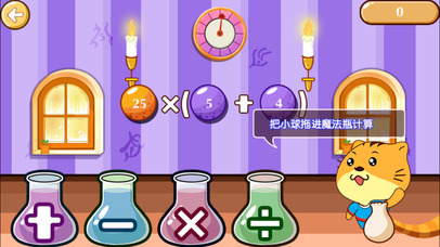 运算定律-趣动课堂 app image