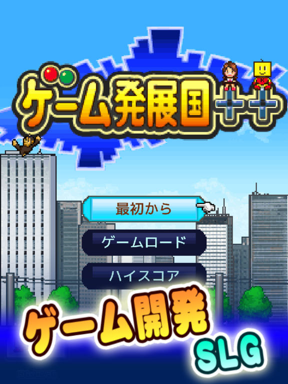 ゲーム発展国++ screenshot 10