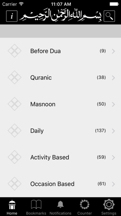 Al-Dua iPhone Screenshot 2