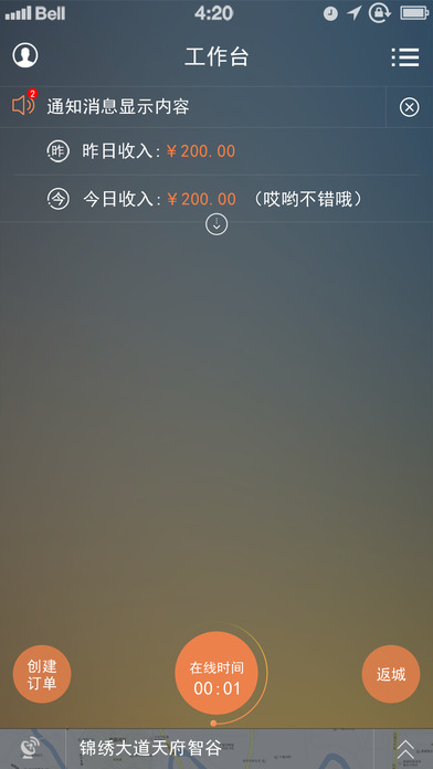 蜗牛司机 screenshot 1