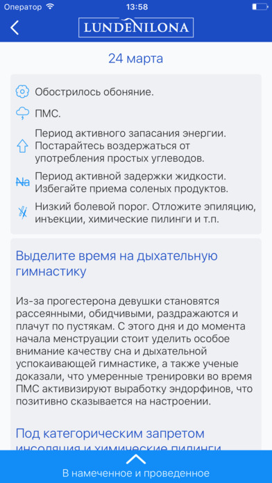 Женское приложение LUNDENILONA Apps free for iPhone/iPad screenshot