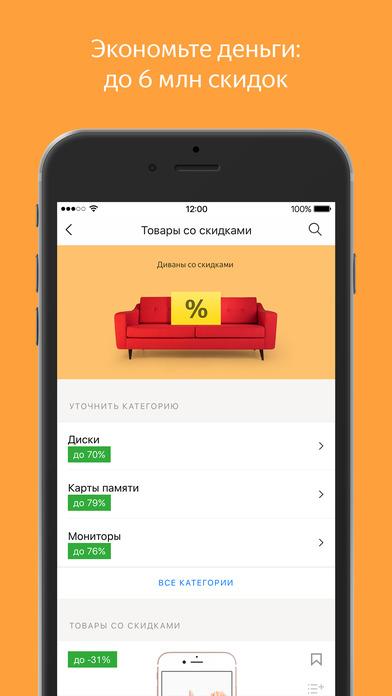 Yandex.Market iPhone Screenshot 2