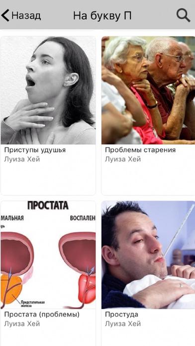 Пcихосоматика screenshot 3