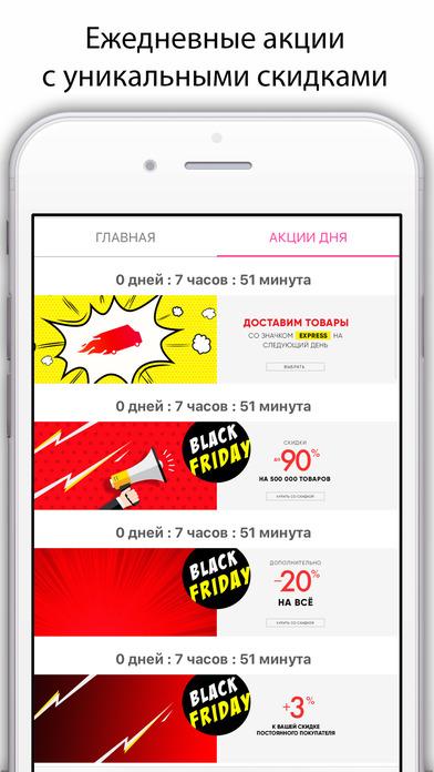 вайлдберриз интернет магазин скачать приложение - фото 2