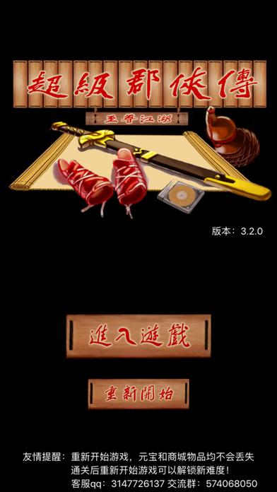 超级群侠传-首款可以自创武功的单机武侠RPG