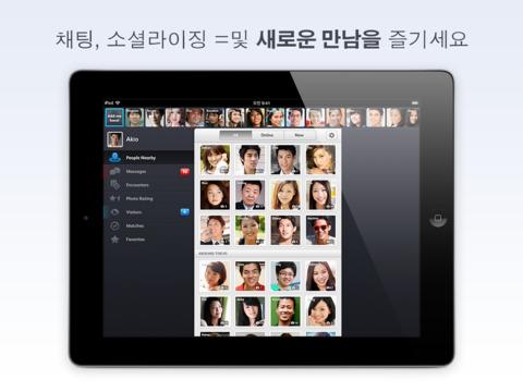 Badoo Premium screenshot 1