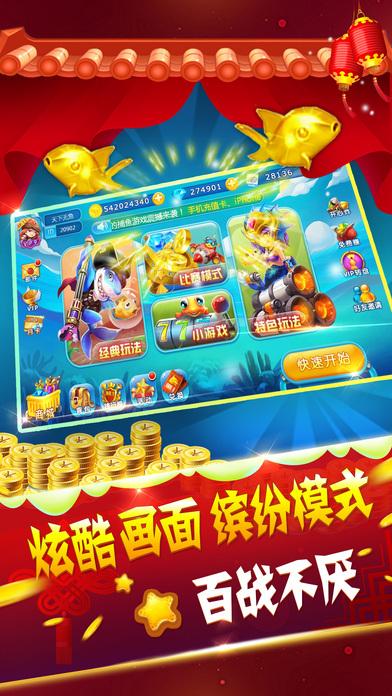 Screenshot 2 超级大富翁电玩捕鱼-高倍打金币免费捕鱼游戏