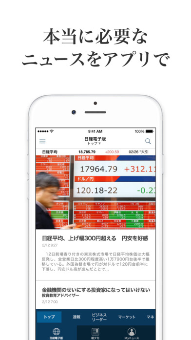 The NIKKEI for iPhone iPhone Screenshot 1