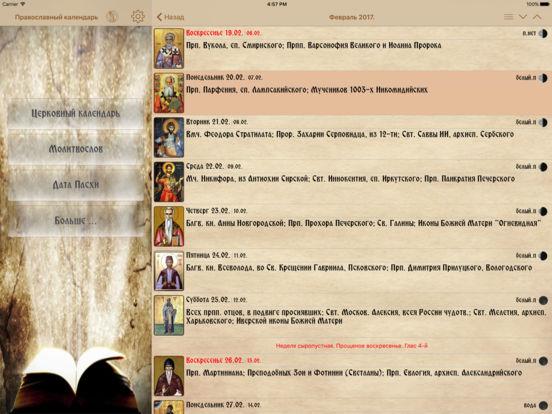 Православный Kалендарь Pro Скриншоты8
