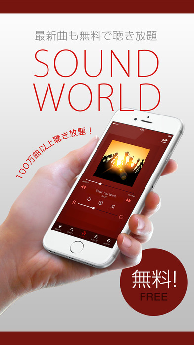 人気音楽聴き放題! sound world Apps free for iPhone/iPad screenshot