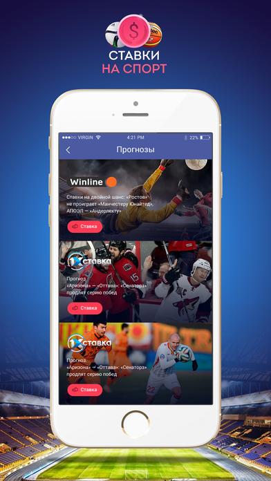 ставки на спорт приложение для айпад