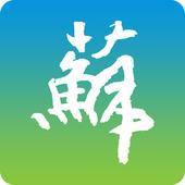 江苏政务服务-欢迎体验一站式政务服务大厅