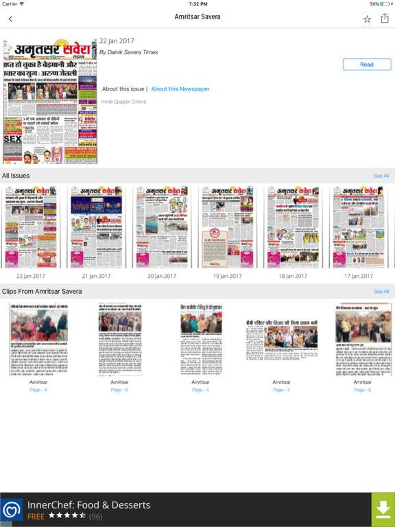 ajit news paper  software
