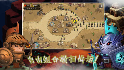 Glory of the general-Strategy defense Commander screenshot 3