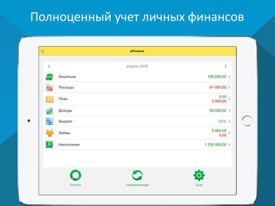 Бюджет- Расходы,Деньги,Семейный 1С и Учет Расходов Screenshot