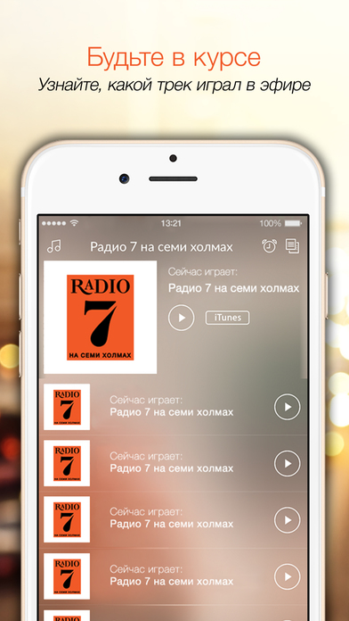 Радио 7 на семи холмах - музыка и радио онлайн Скриншоты5
