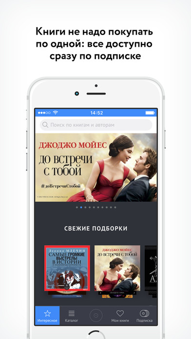 Аудиокниги бесплатно — лучшие книги на русском Скриншоты3
