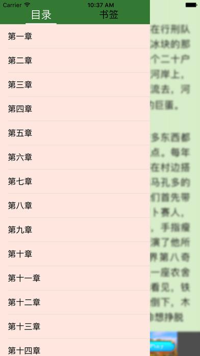 百年孤独(全集)魔幻现实主义文学 screenshot 4