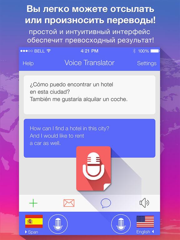 скачать бесплатно голосовой переводчик на компьютер