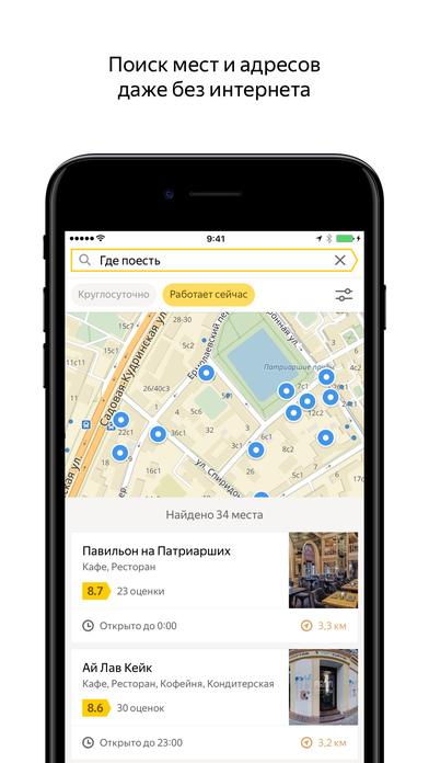Яндекс.Карты: навигация и городской транспорт Screenshot