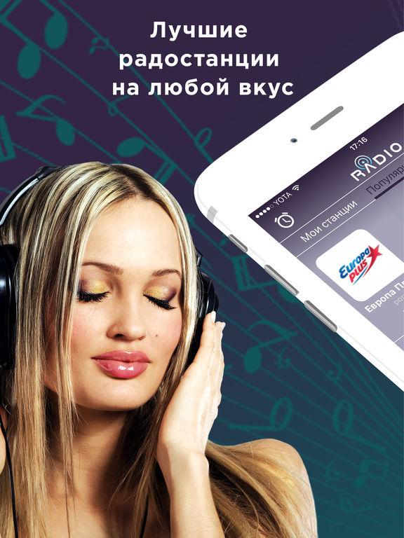 Радио все ФМ станции - плюс слушать музыку онлайн Скриншоты5