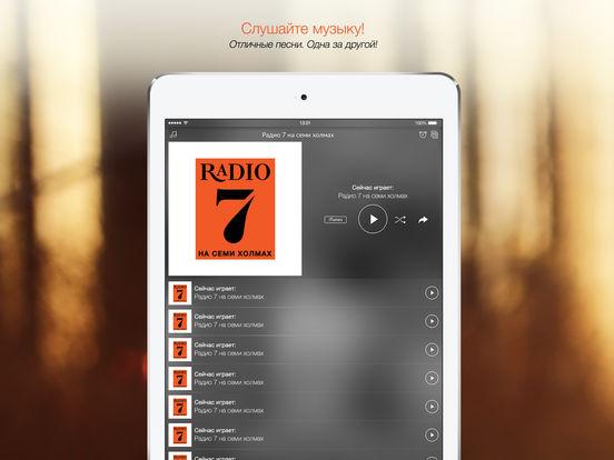 Радио 7 на семи холмах - музыка и радио онлайн Скриншоты8