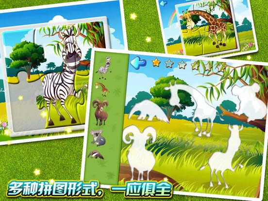 宝宝野生动物世界识字拼图-儿童汉字认识教育游戏